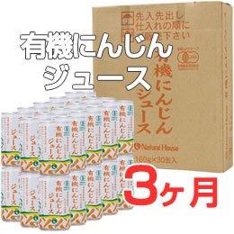 【定期便】国産有機にんじんジュース【3ヶ月コース】