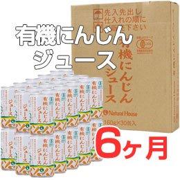 【定期便】国産有機にんじんジュース【6ヶ月コース】