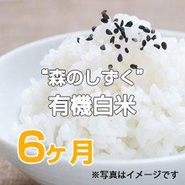 """LTV 佐藤さんの""""森のしずく""""有機白米6ヶ月"""