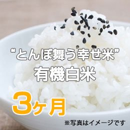 "LTV みずほの""とんぼ舞う幸せ米""有機白米3ヶ月"