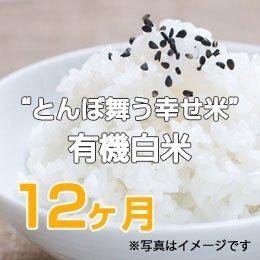 "LTV みずほの""とんぼ舞う幸せ米""有機白米12ヶ月"