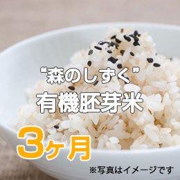 "LTV 佐藤さんの""森のしずく""有機胚芽米3ヶ月"