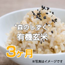 "LTV 佐藤さんの""森のしずく""有機玄米3ヶ月"