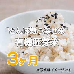 """LTV みずほの""""とんぼ舞う幸せ米""""有機胚芽米3ヶ月"""