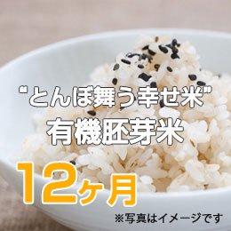 """LTV みずほの""""とんぼ舞う幸せ米""""有機胚芽米12ヶ月"""