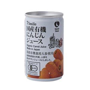 国産有機にんじんジュース【160g】