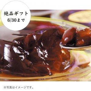 黒豆ゼリー 16001 【送料込み】早割5%オフ!11月30日まで
