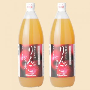 【青森直送・送料無料】NH平井さんのりんごジュース 1000ml×2本セット