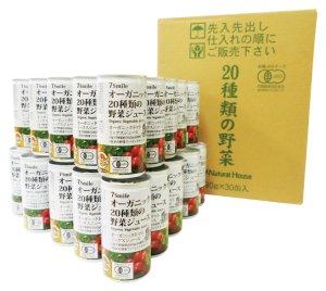 オーガニック20種類の野菜ジュース 52015 【送料込み】早割5%オフ!11月30日まで