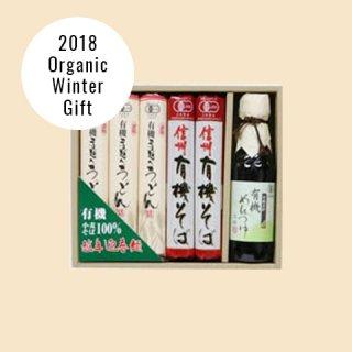 有機越年迎春麺【送料込み】15003
