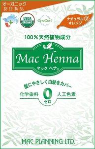 マックヘナナチュラルオレンジ
