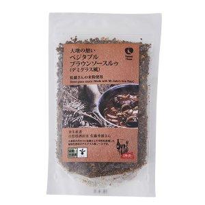 米粉を使ったブラウンソースルゥ(デミグラス風)