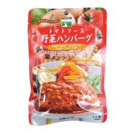 トマトソース野菜ハンバーグ