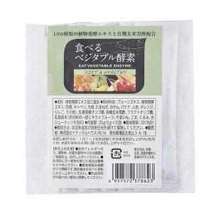 食べるベジタブル酵素5包入り