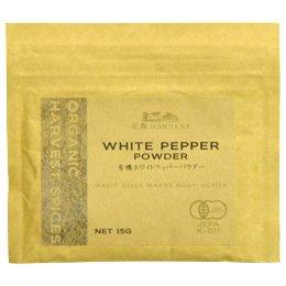 ホワイトペッパーパウダー