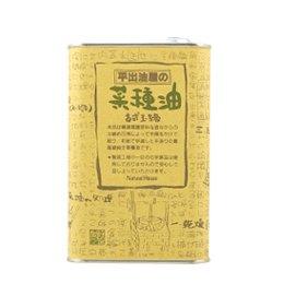 平出さんの菜種油角缶930g