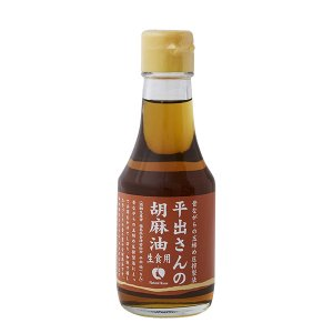 【在庫限りで終売】平出さんの胡麻油生食用138g