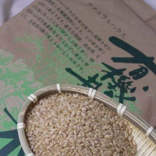 有機栽培こしひかり玄米5kg