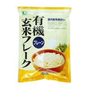オーガニック玄米フレーク