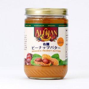 ピーナッツバター・スムース 454g【直】