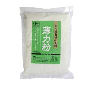 国内産 有機小麦粉 薄力粉