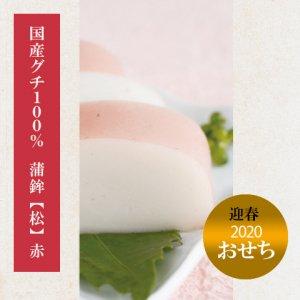 【冷蔵】蒲鉾 松 赤 240g B-1