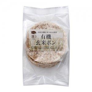 有機玄米ポン