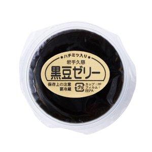 【冷蔵】黒豆ゼリー