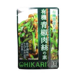 有機青椒肉絲(チンジャオロースー)の素