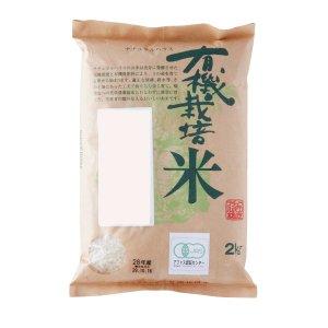 有機栽培 秋田あきたこまち玄米2kg