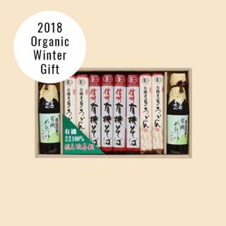 有機越年迎春麺(B)【送料込み】15002