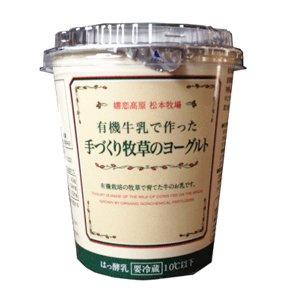 【冷蔵】手づくり牧草のヨーグルト 405g