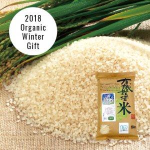 佐藤さんの有機栽培コシヒカリ新米5kg(玄米)【送料込み】52054