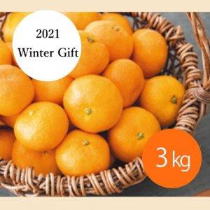 【特選】佐藤さんの有機栽培みかん3kg 47003 【送料込み】早割5%オフ!11月30日まで