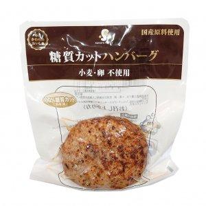 【冷蔵】糖質カットハンバーグ