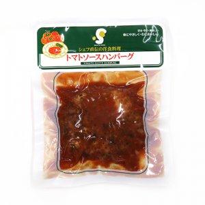 【冷蔵】トマトソースハンバーグ 170g