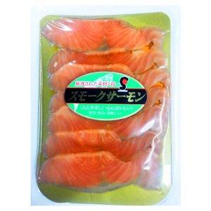 【冷蔵】スモークサーモン