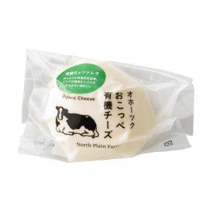 【冷蔵】オホーツクおこっぺ有機モッツァレラチーズ
