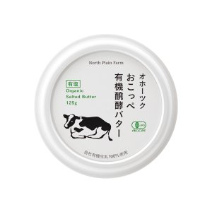 【冷蔵】オホーツクおこっぺ有機醗酵バター 有塩