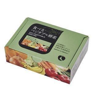 【定期便】食べるベジタブル酵素【3ヶ月コース】