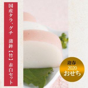 【冷蔵】蒲鉾 竹 赤白セット (2個×100g) B-5