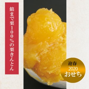 【冷蔵】栗きんとん 130g (栗5粒) B-6