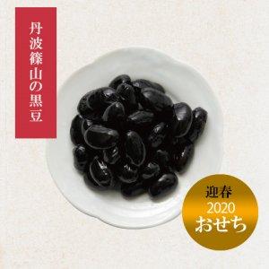 【冷蔵】丹波黒豆 100g  B-7
