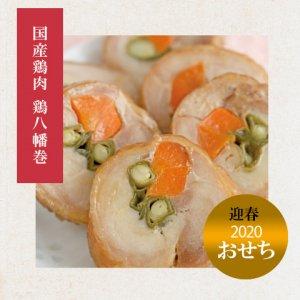 【冷蔵】鶏八幡巻 1本(150〜160g)B-8
