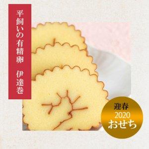【冷蔵】平飼いの有精卵 伊達巻 160g B-9