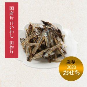 【冷蔵】国産片口いわし 田作り 50g B-10
