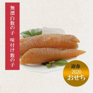 【冷蔵】味付け数の子 3本入り B-12