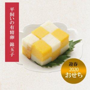 【冷蔵】錦玉子(有精卵使用)200g B-14