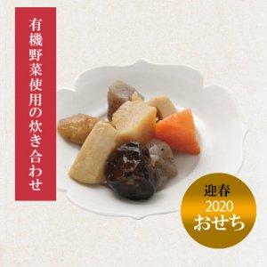 【冷蔵】有機野菜使用の炊き合わせ 160g B-15