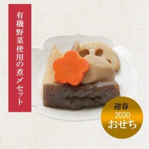 【冷蔵】有機野菜使用の煮〆セット B-16